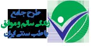 متخصص طب سنتی - دکتر افراسیابیان